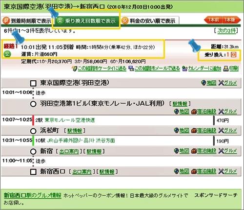 (125)03DEC10_transit_07.jpg
