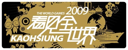 (017)The World Games 2009 in Kaohsiung.jpg