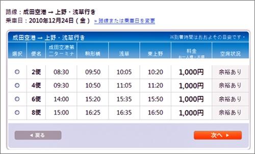 (114)01DEC10_reservation.jpg