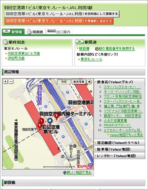 (129)03DEC10_ekijyouhou.jpg