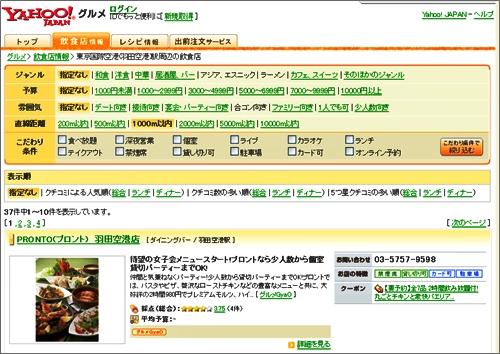 (131)03DEC10_gurume.jpg
