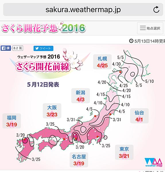 IMG_5358-weathermap.PNG