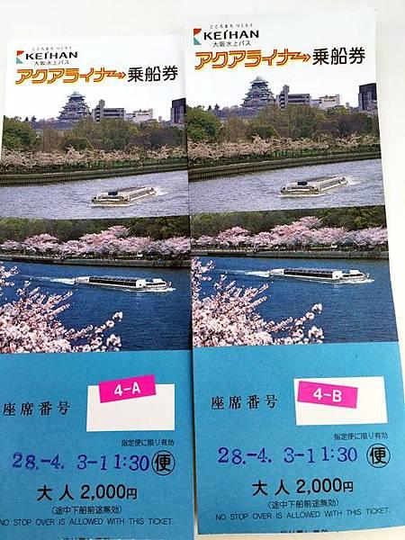 0403-大阪水上巴士 (7).JPG