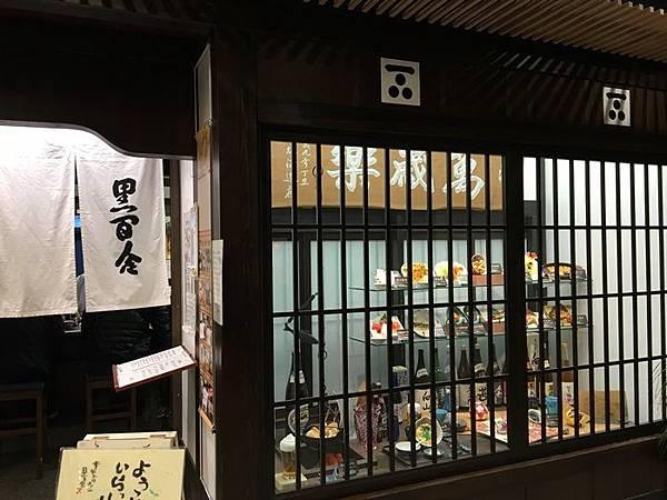 G-0410-黑板和關東煮 (5).JPG