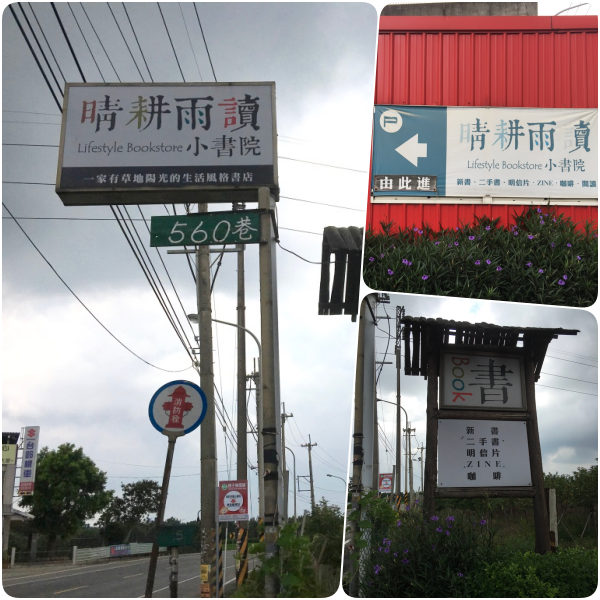 晴耕雨讀路標.png
