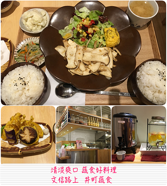 井町蔬食.png
