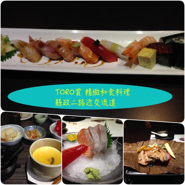 TORO賞.png