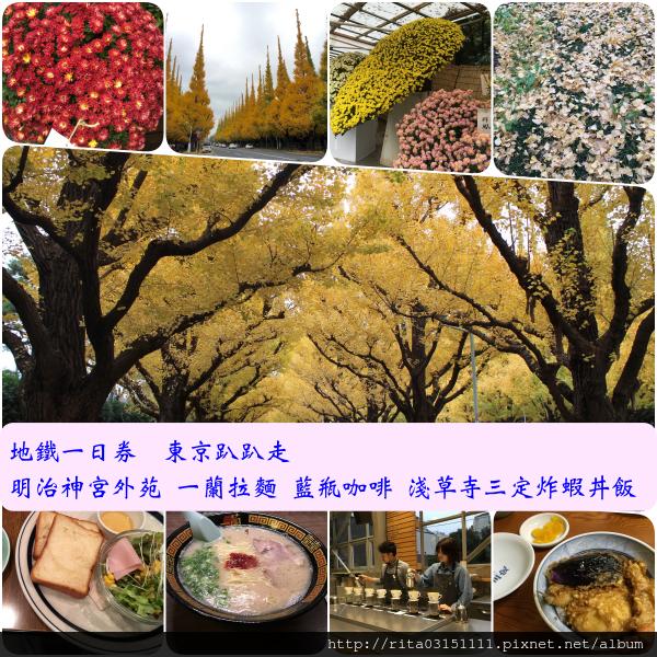 1121東京拼貼.png
