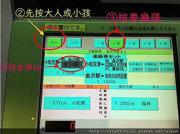 金澤按機器.jpg