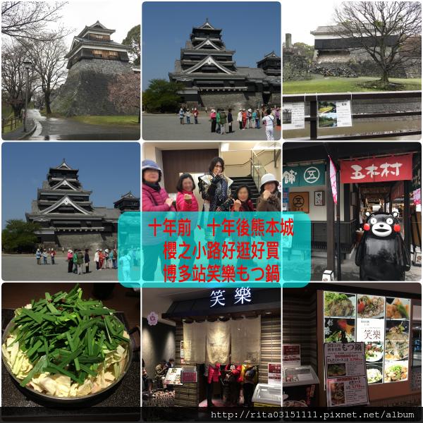 熊本城拼貼.png