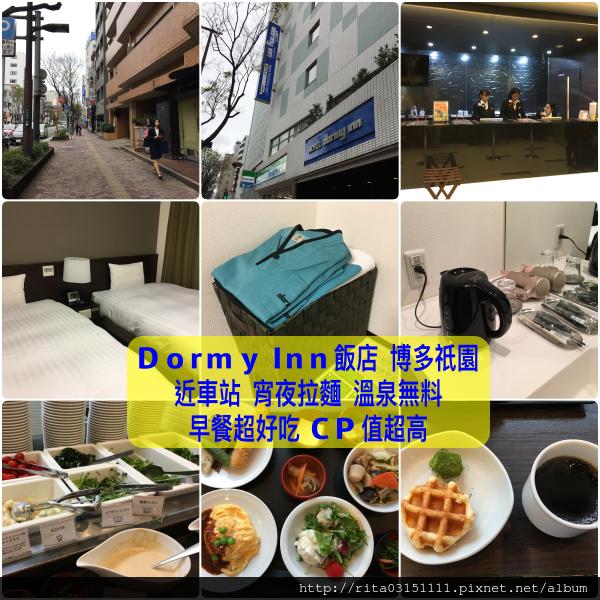 博多Dormy inn.png