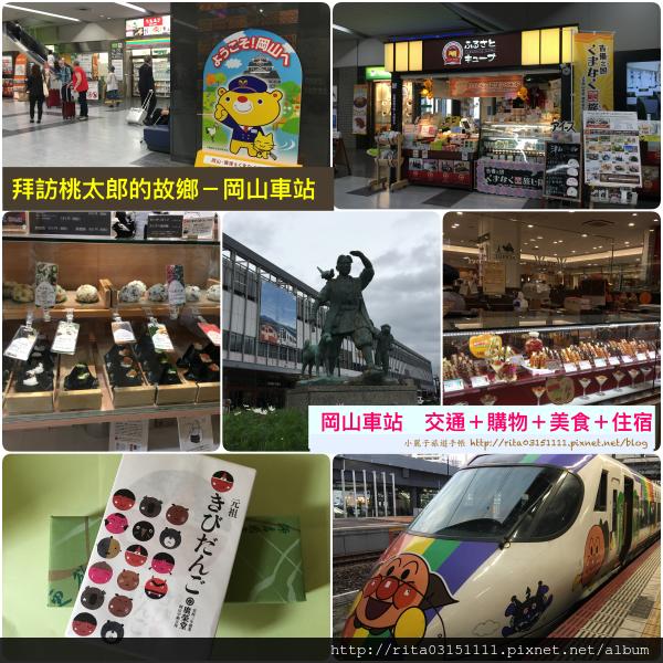 岡山車站拼貼.png