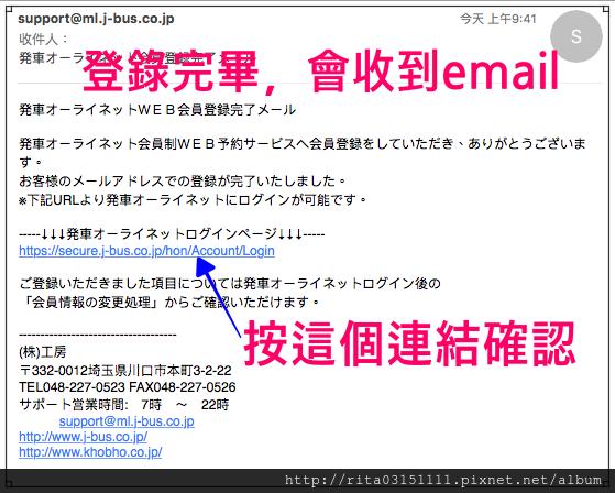 8.確認email.png