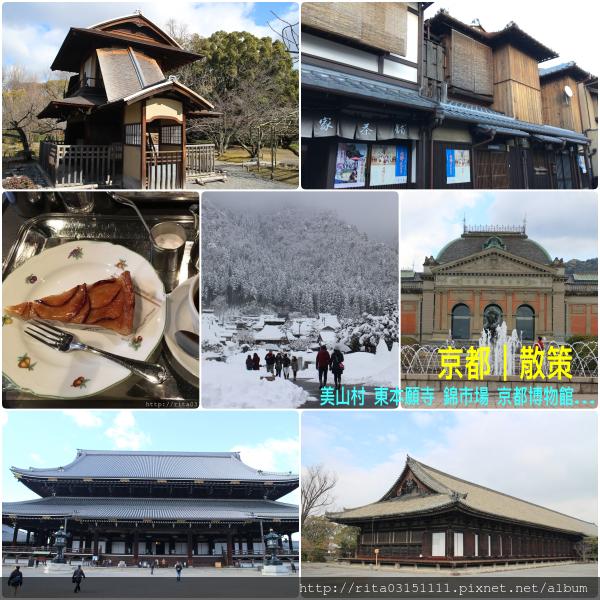 京都拼貼2.png