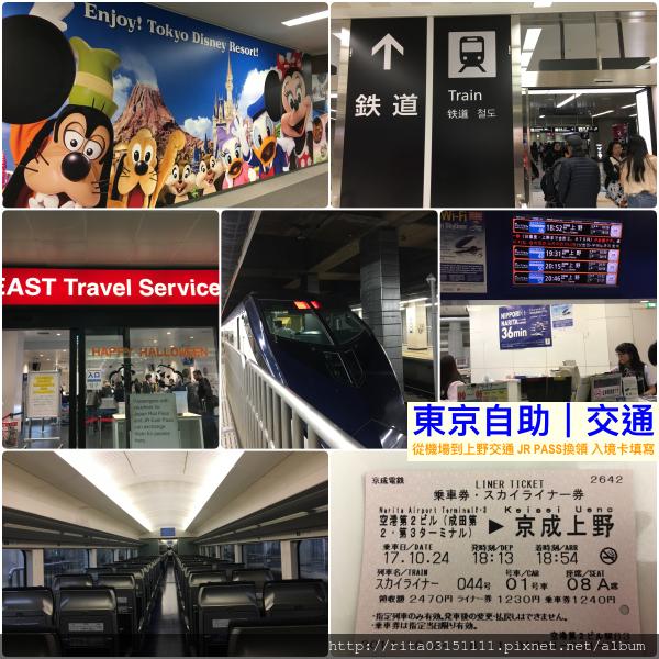 機場到上野拼貼+字.png