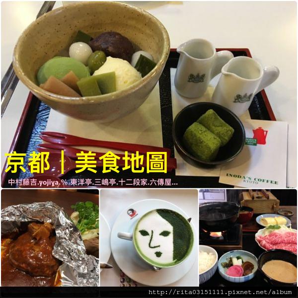 1.京都美食.png