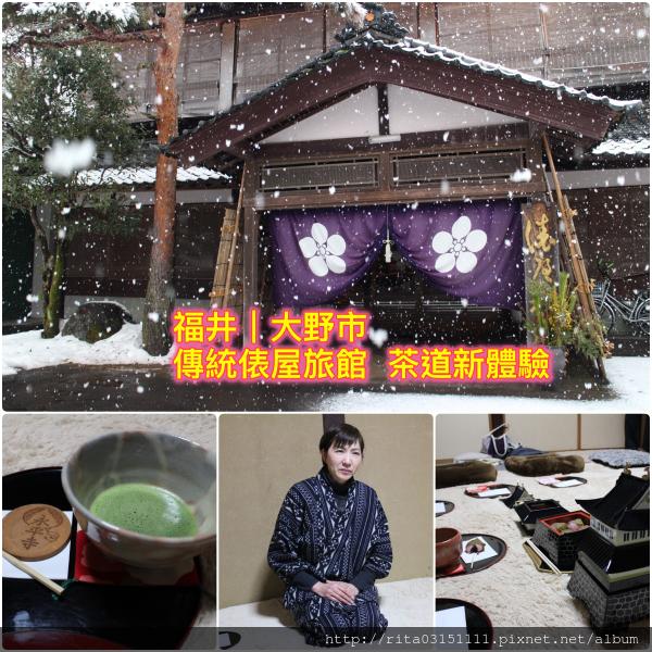 1.大野茶道體驗.png