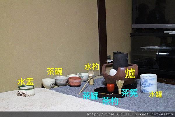 0.茶用具+字.jpg