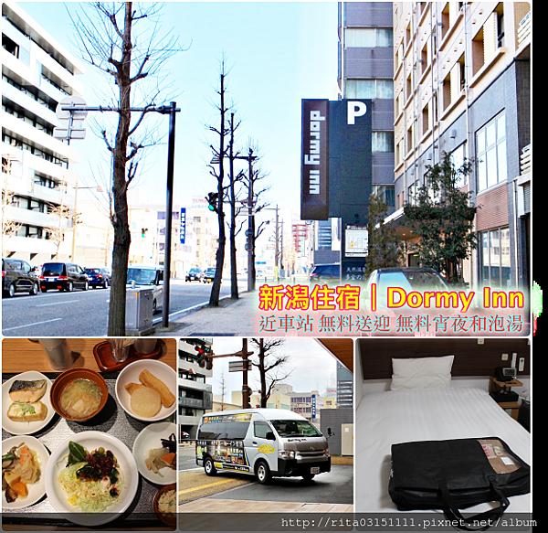 1.新潟Dormy Inn拼貼+字.png