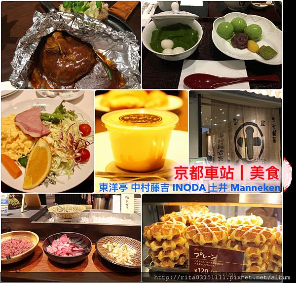 京都站美食拼貼.png