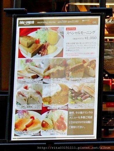 6176686208_IMG_3429 menu裁切.jpg