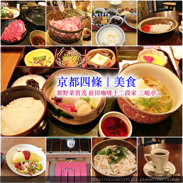 1.祇園美食拼貼.png