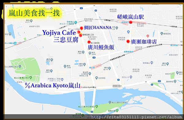 1.嵐山美食地圖.png