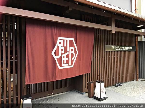 1.三井新町別邸 IMG_2452.jpg