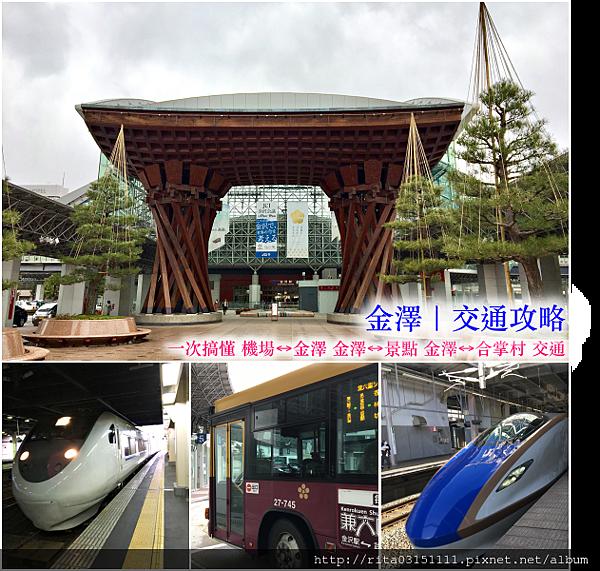 1.金澤交通拼貼+字.png