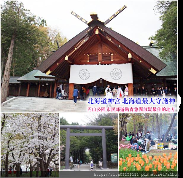 1.北海道神宮拼貼.png