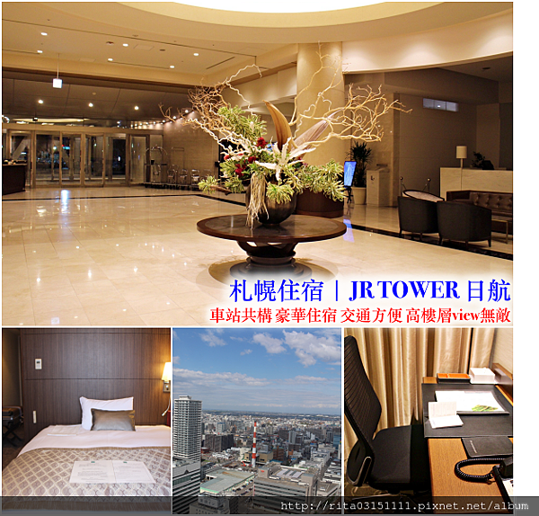 1.JR Tower拼貼+字.png