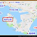 1.祝津公園.png
