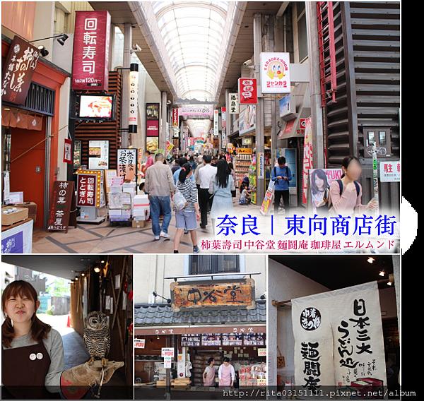 1.奈良商店街+字.png