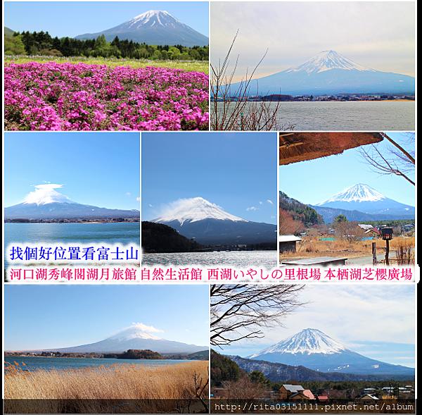 1.富士山拼貼+字3.png