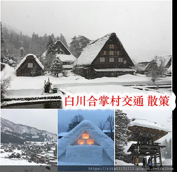 1.白川拼貼2018.12.11.png
