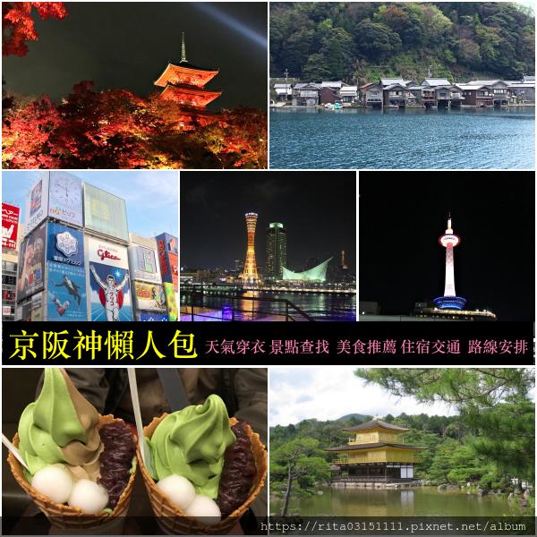 1.京阪神懶人包拼貼+字2.png