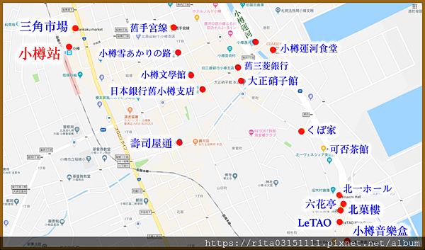 1.小樽散步地圖.png