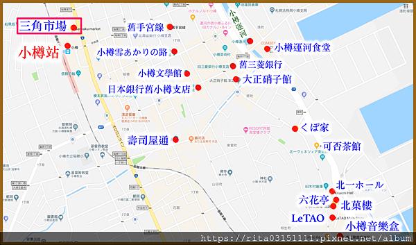 1.小樽散步地圖-三角市場.png