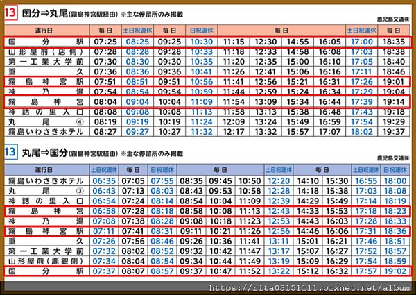 1.霧島神宮巴士時刻表.png