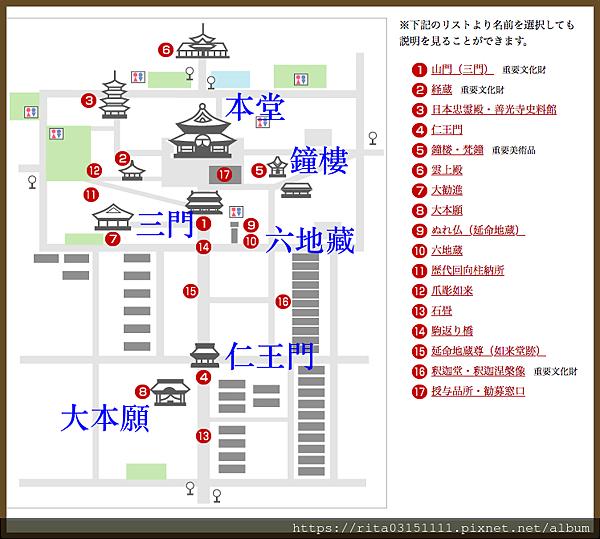 1.善光寺平面圖.png