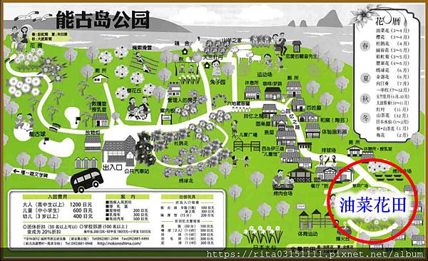 1.地圖-油菜花田.png