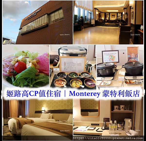 1.姬路Montary+字.png