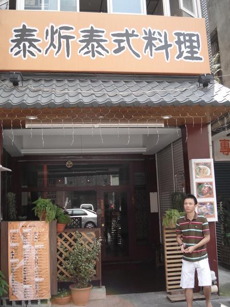 中餐選了一家泰式料理店-泰炘