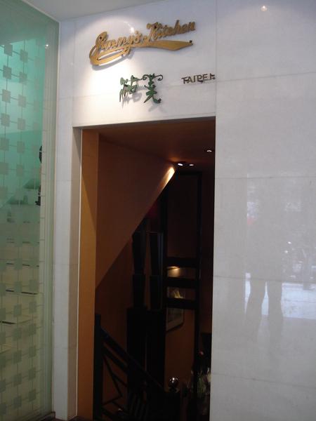 通往B1的小門-在京城銀行的隔壁大樓裡