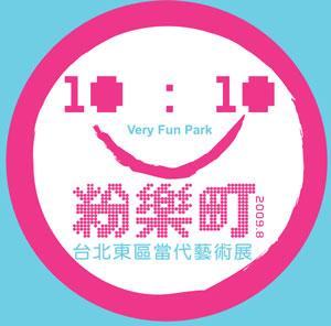 粉樂町logo.jpg