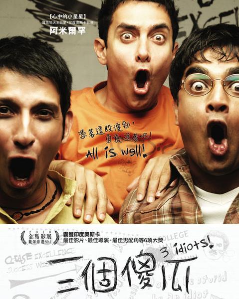 ThreeIdiots-1.jpg