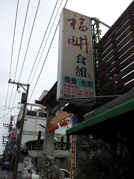 花蓮美味小餐館