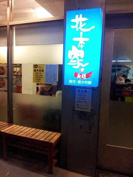 花本家日式料理