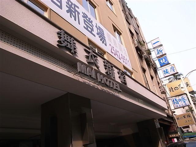 舞衣新宿 (7).JPG
