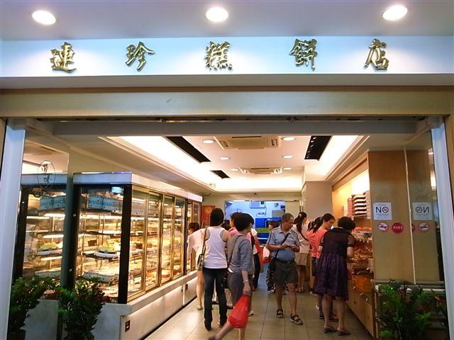 連珍糕餅店.JPG